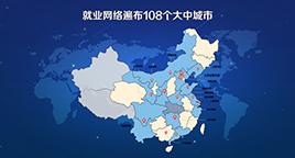 就业网络遍布108个大中城市